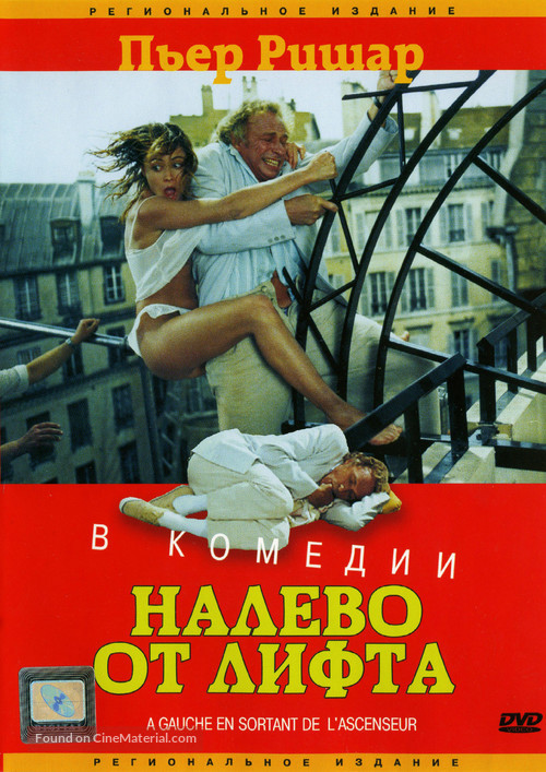 À gauche en sortant de l'ascenseur - Russian Movie Cover