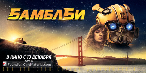 Bumblebee - Russian Movie Poster