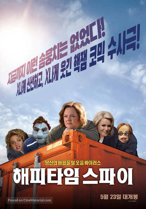 The Happytime Murders - South Korean Movie Poster