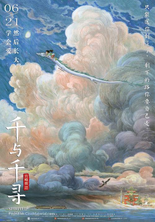 Sen to Chihiro no kamikakushi - Chinese Re-release poster