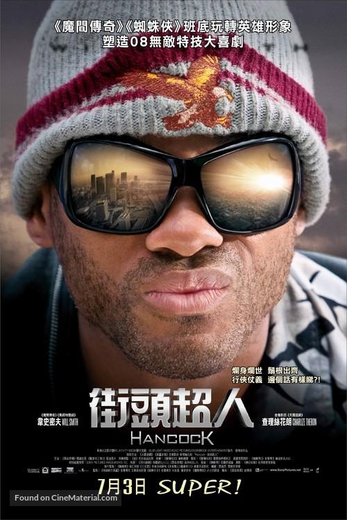 Hancock - Hong Kong Movie Poster