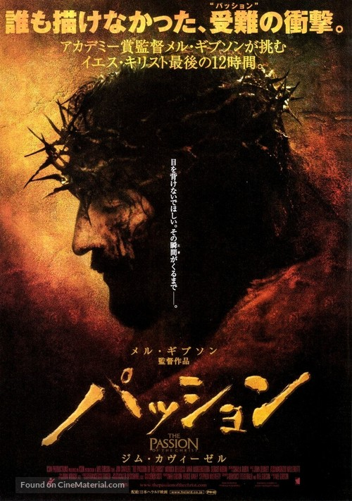 The Passion of the Christ - Japanese Movie Poster