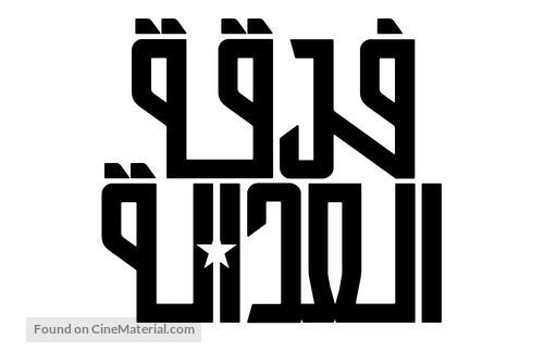 Justice League - Egyptian Logo