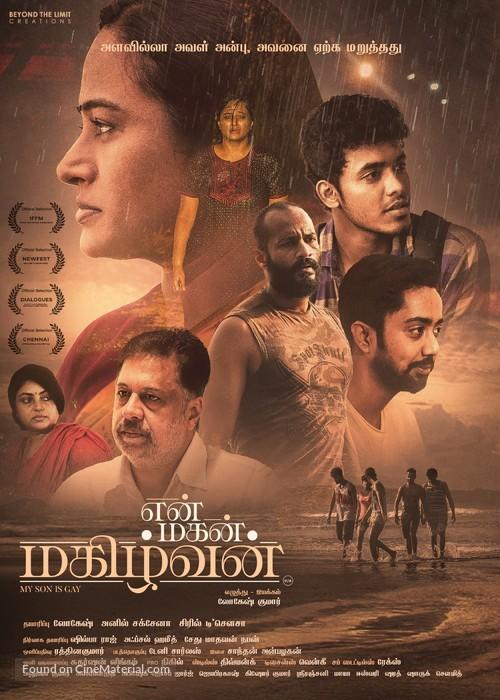 Gay indian movie