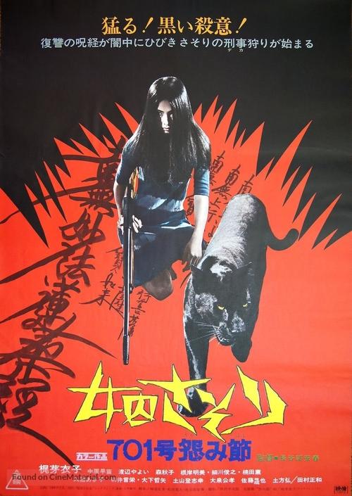 Joshû sasori: 701-gô urami-bushi - Japanese Movie Poster