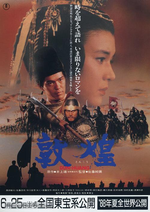 Dun-Huang - Japanese Movie Poster