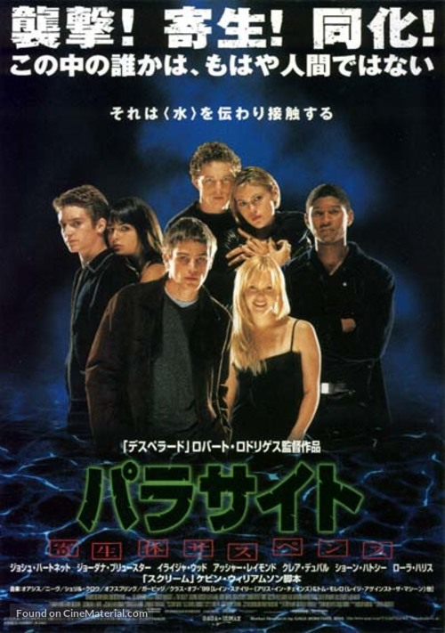 The Faculty - Japanese Movie Poster