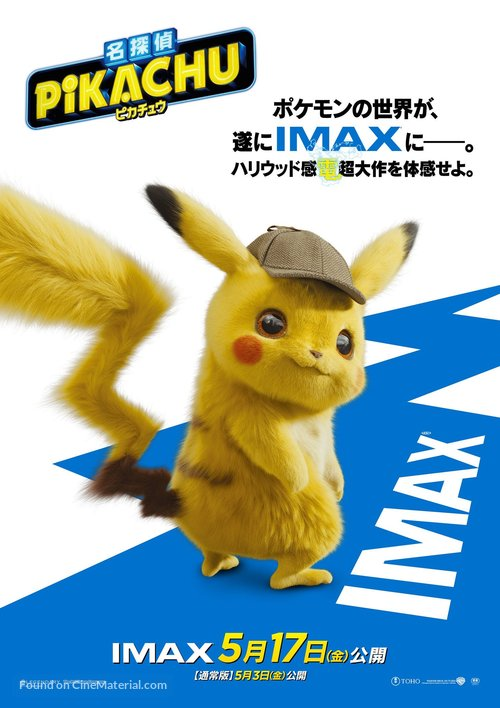 Pokémon: Detective Pikachu - Japanese Movie Poster