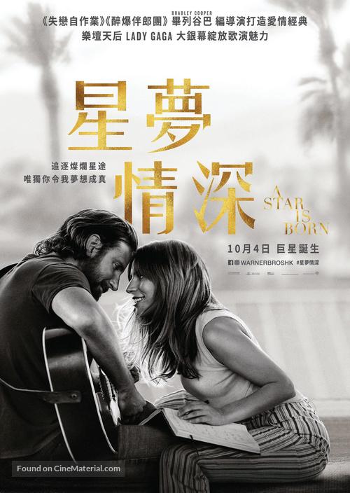 A Star Is Born - Hong Kong Movie Poster