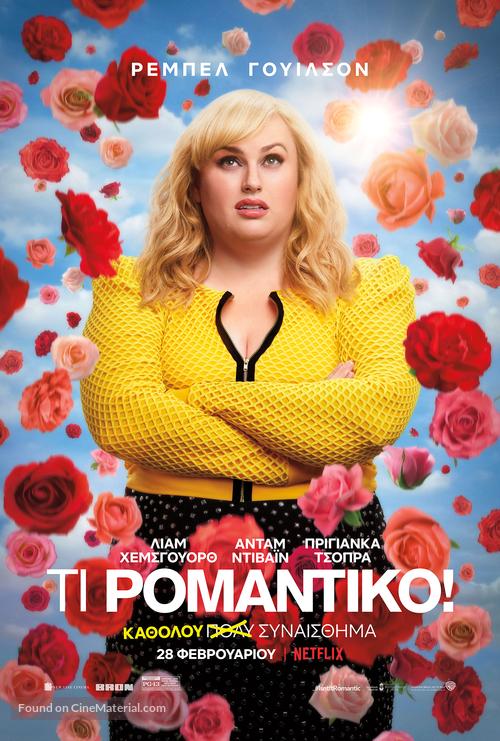 Isn't It Romantic - Greek Movie Poster
