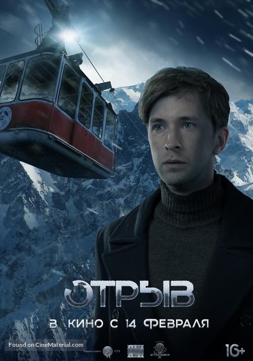 Otryv - Russian Movie Poster