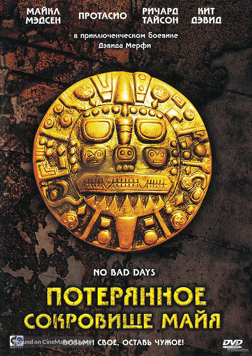 No Bad Days - Russian DVD cover
