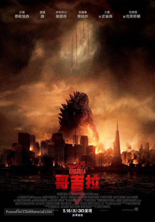 Godzilla - Taiwanese Movie Poster