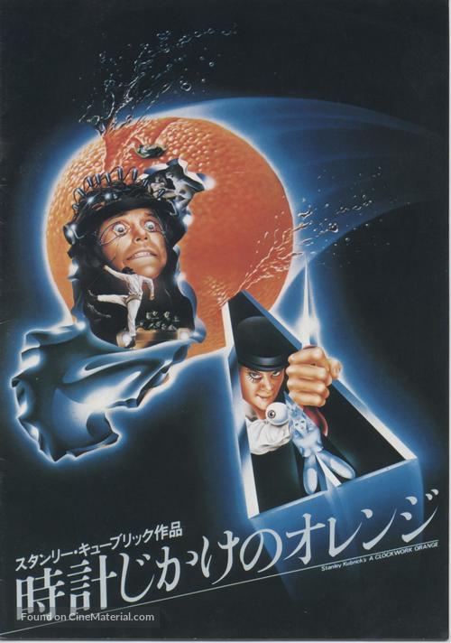 A Clockwork Orange - Japanese Movie Poster