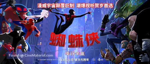 Spider-Man: Into the Spider-Verse - Chinese Movie Poster