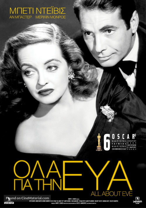 All About Eve - Greek Movie Poster