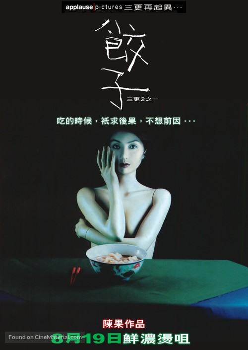 Jiao zi - Hong Kong Movie Poster