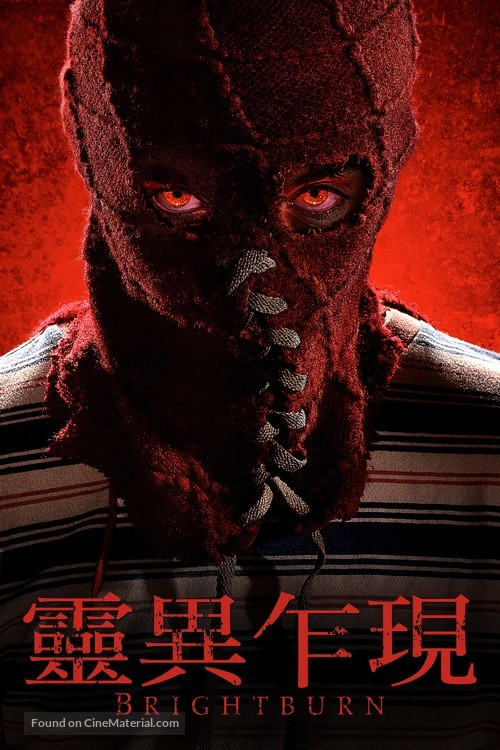 Brightburn - Taiwanese Movie Cover