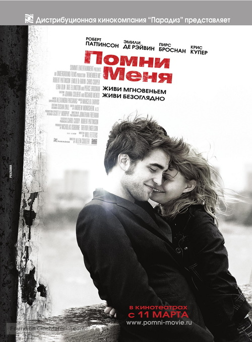 Remember Me - Russian Movie Poster