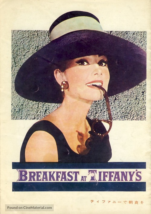 Breakfast at Tiffany's - Japanese Movie Poster