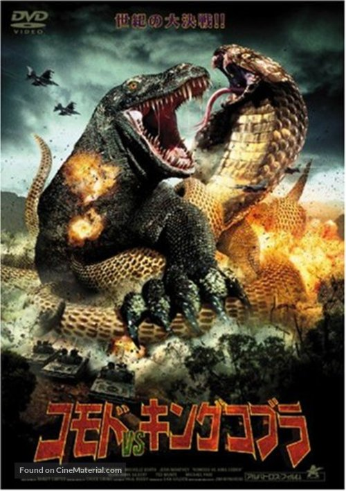 Komodo vs. Cobra Japanese movie cover