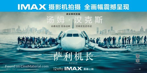 Sully - Chinese Movie Poster