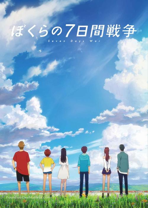 """""""Bokurano (Ours)"""" - Japanese Video on demand movie cover"""