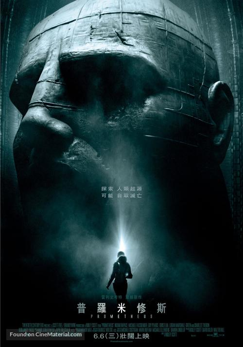 Prometheus - Taiwanese Movie Poster