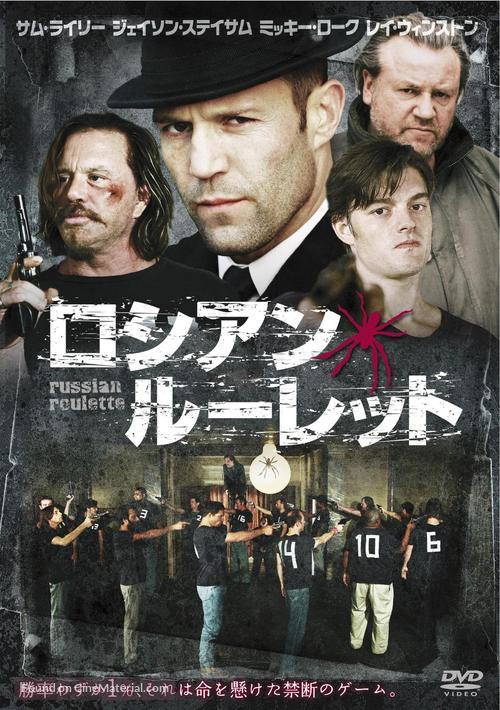 13 - Japanese DVD cover