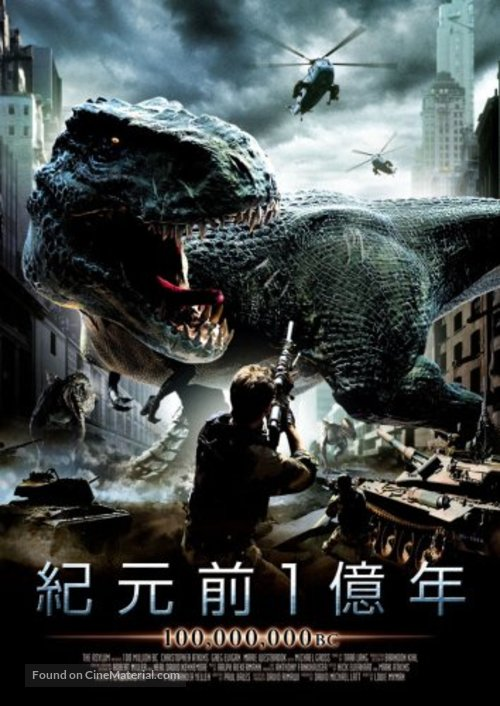 100 Million Bc 2008 Japanese Movie Cover