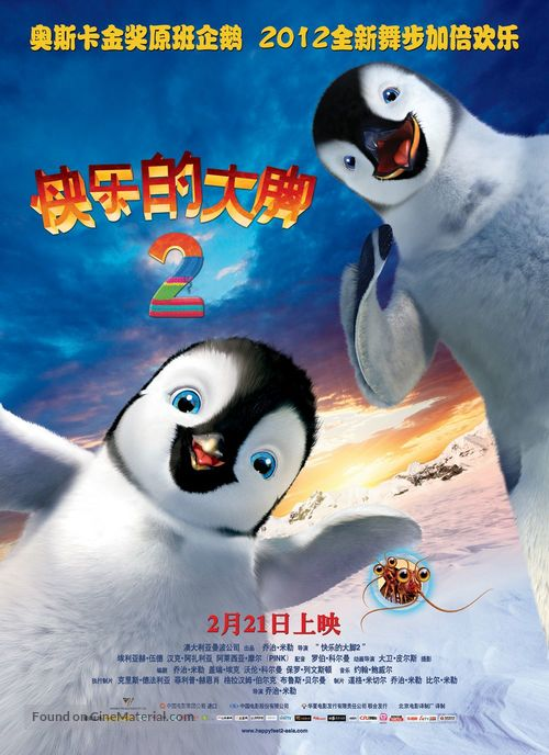Happy Feet Two - Chinese Movie Poster