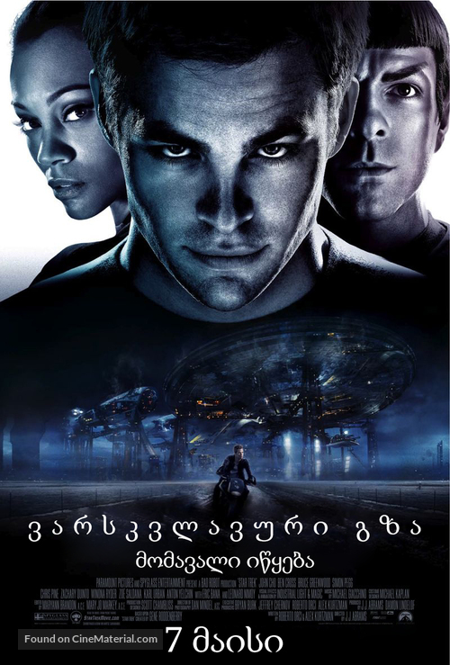 Star Trek - Georgian Movie Poster