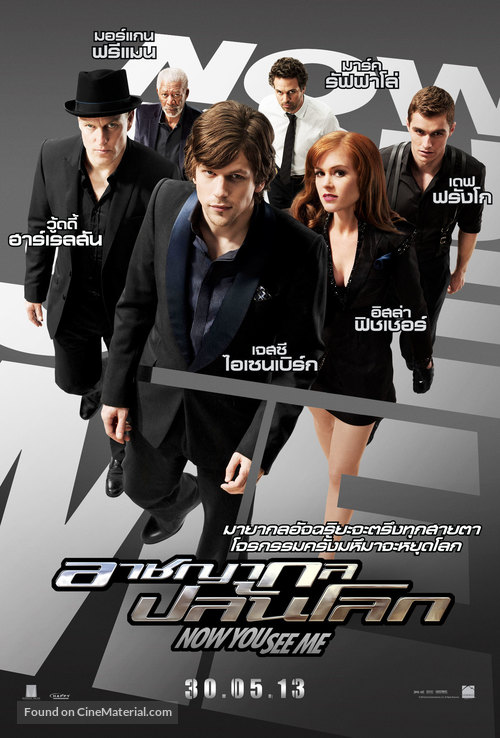 Now You See Me - Thai Movie Poster
