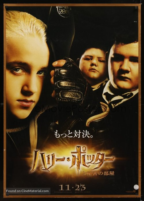 Harry Potter and the Chamber of Secrets - Japanese Movie Poster