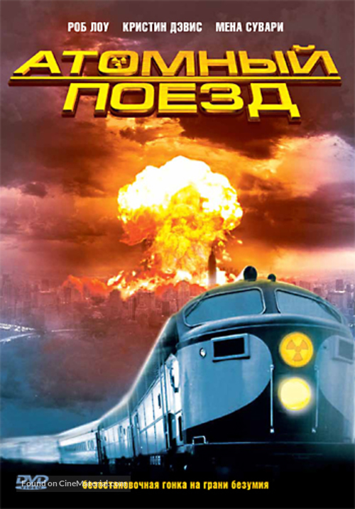 Atomic Train - Russian Movie Cover