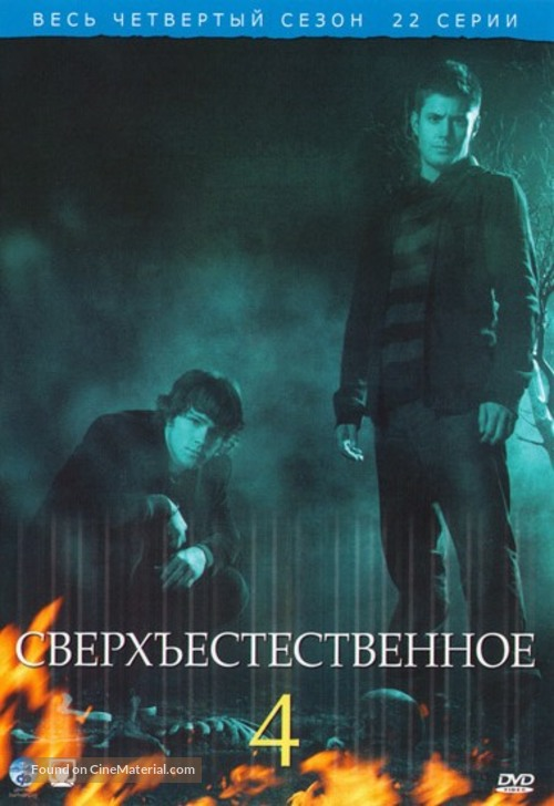 """""""Supernatural"""" - Russian Movie Cover"""