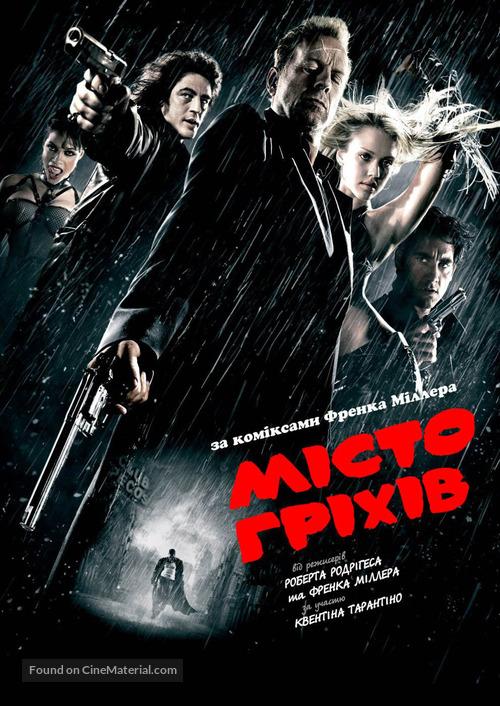 Sin City - Ukrainian Movie Poster