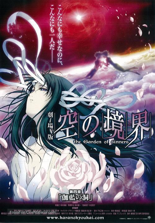 Gekijô ban Kara no kyôkai: Dai yon shô - Garan no dô - Japanese Movie Poster