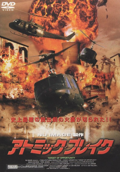 Target of Opportunity - Japanese Movie Cover