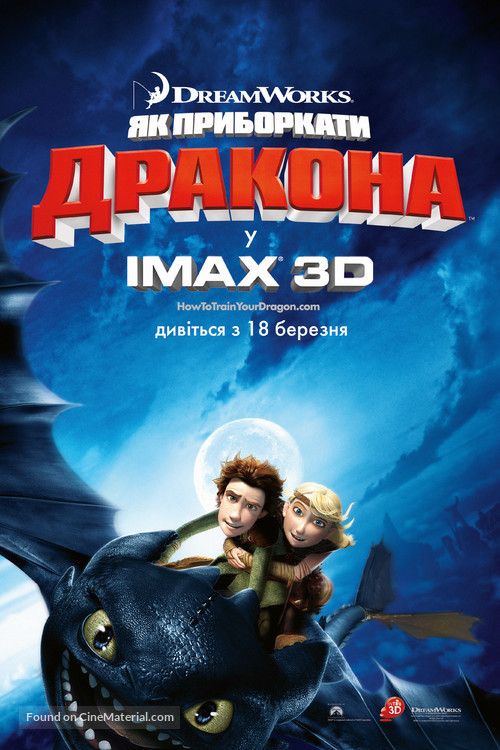 How to Train Your Dragon - Ukrainian Movie Poster