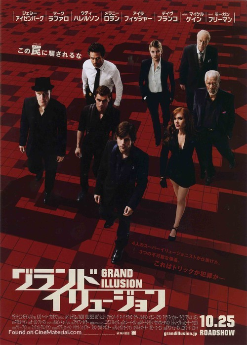 Now You See Me - Japanese Movie Poster