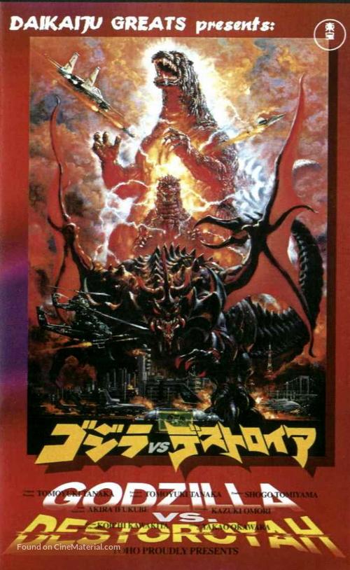 Gojira VS Desutoroia - Japanese VHS cover
