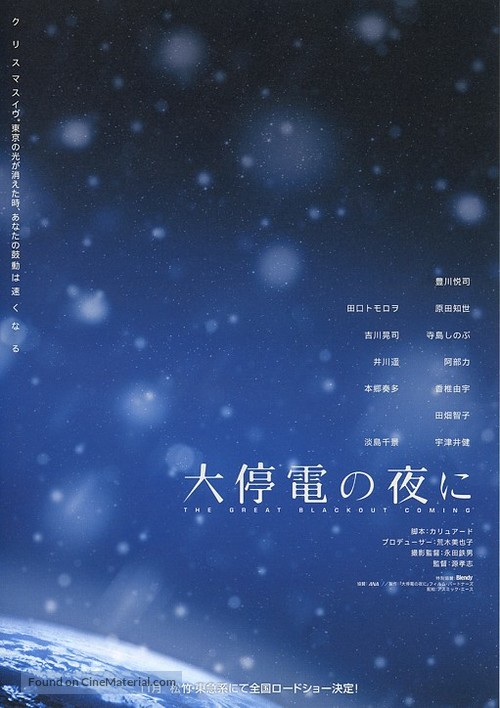 Daiteiden no yoru ni - Japanese Movie Poster