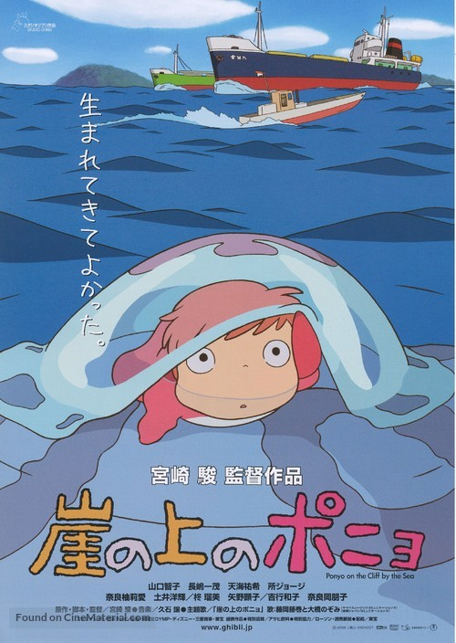 Gake no ue no Ponyo - Japanese Movie Poster