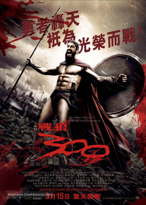 300 - Hong Kong Movie Poster