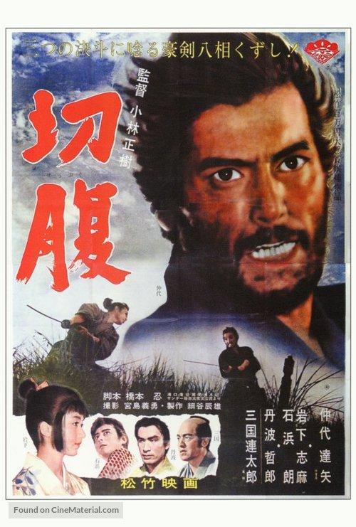 Seppuku - Japanese Movie Poster