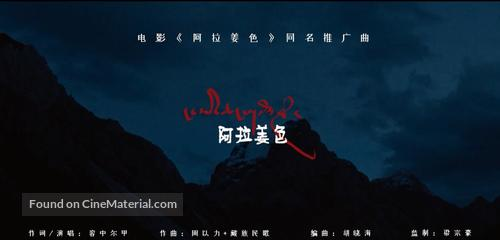Ala Changso - Chinese Movie Poster