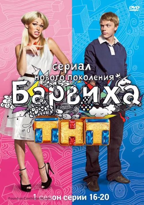"""Barvikha"" - Russian Movie Cover"