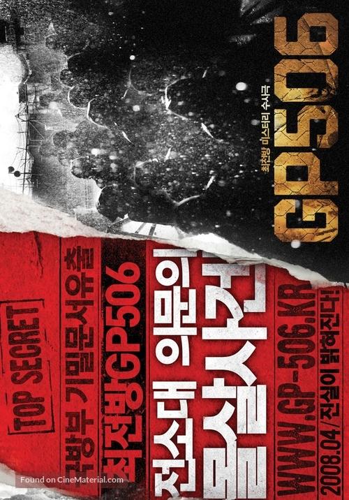 G.P. 506 - South Korean poster