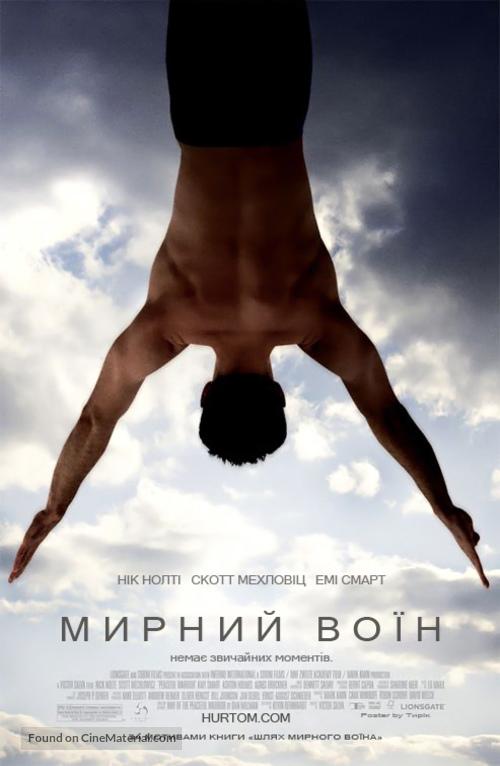 Peaceful Warrior - Ukrainian poster